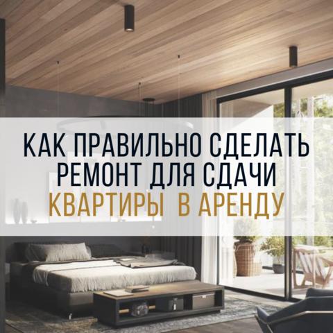 Как правильно сделать ремонт для сдачи квартиры в аренду