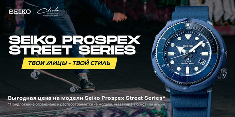 Seiko Prospex Street Series - твои улицы - твой стиль