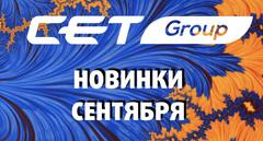 Новинки производства СЕТ