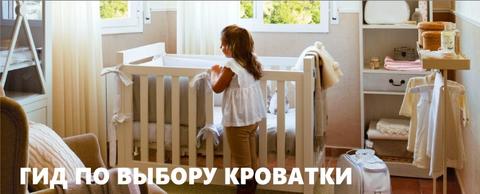 Разбираемся в ассортименте детских кроваток.