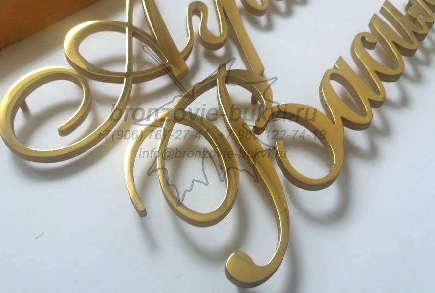 Золотые буквы на памятник: новый взгляд на классику