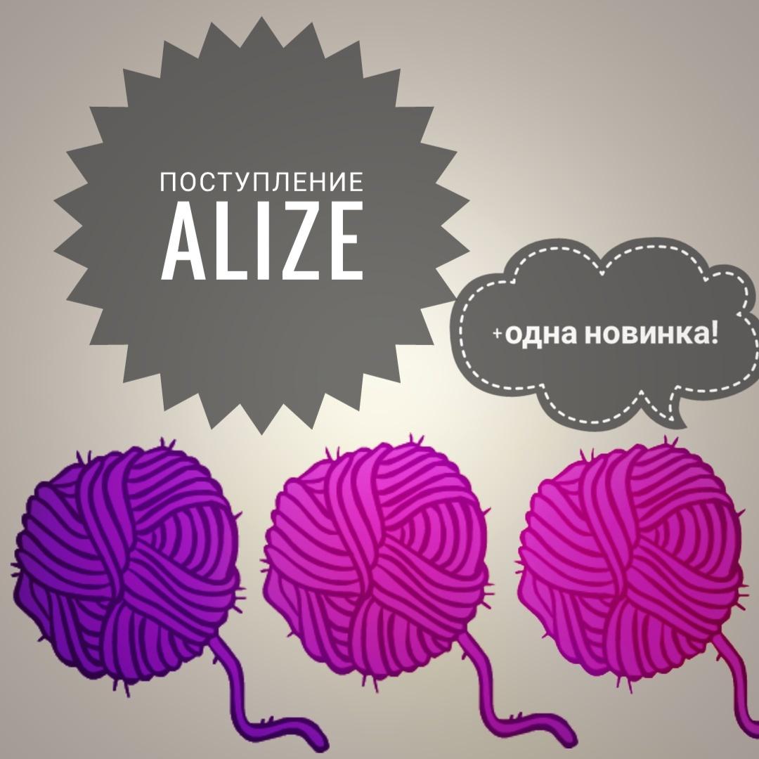 Поступление alize + одна новинка!