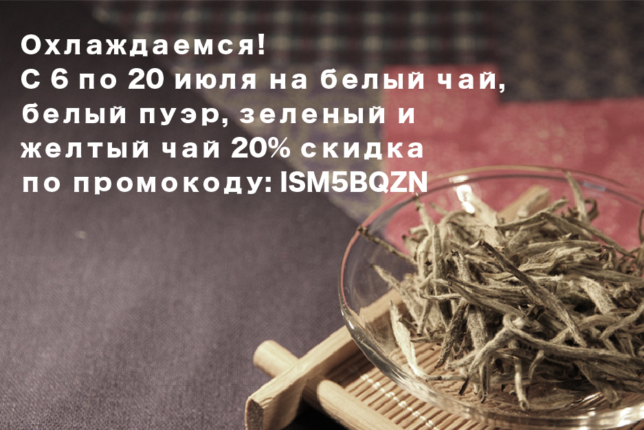20% на белый пуэр, желтые, белые и зеленые чаи