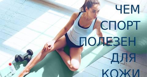 Чем спорт полезен для вашей кожи