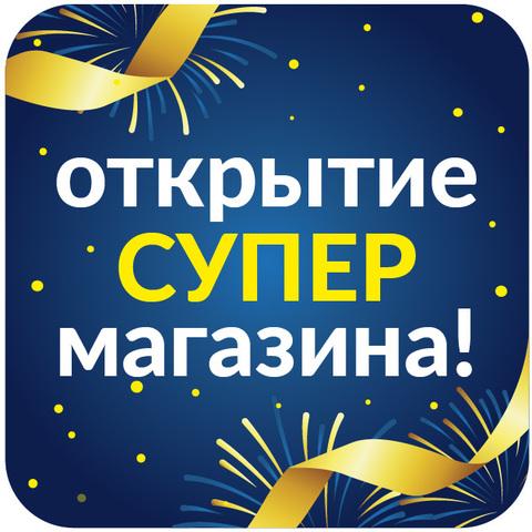 Открытие интернет магазина распродаж фейерверков SHOP-FIRE.RU
