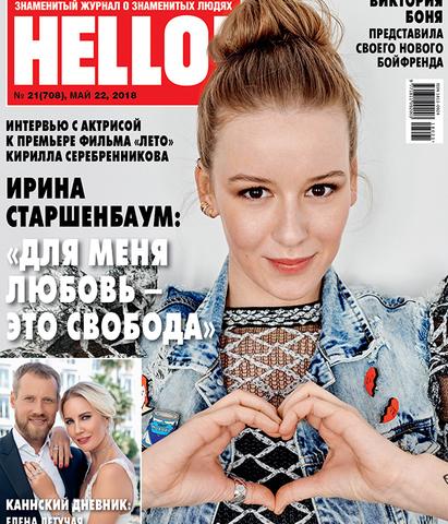 Hello - May