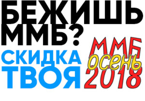 ММБ осень 2018 (скидки для участников)