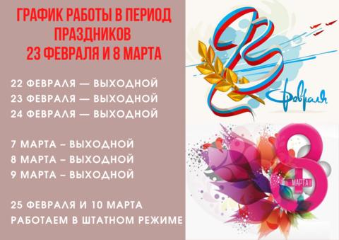 ГРАФИК РАБОТЫ ИНТЕРНЕТ-МАГАЗИНА В ПРАЗДНИКИ 23 февраля и 8 марта: