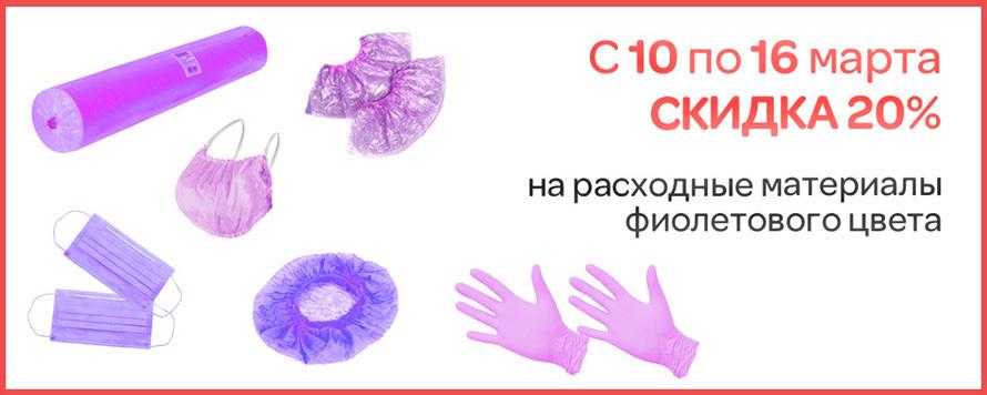 Скидка 20% на фиолетовые расходные материалы!