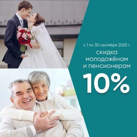 Скидка 10% молодожёнам и пенсионерам
