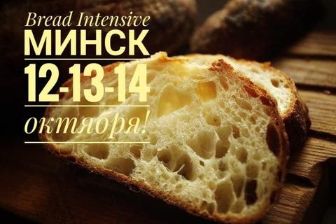 Хлебный интенсив, Беларусь 12-13-14 октября!