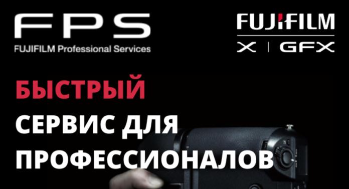 Fujifilm запустили сервис-программу в России