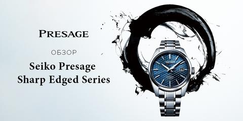 Острый, угловатый, утонченный. Новая серия дизайна Presage сочетает в себе традиции и современность.