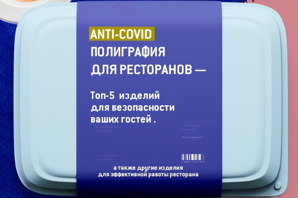 ТОП5 изделий - Anti COVID полиграфия для ресторанов