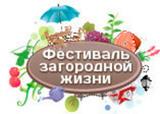 Фестиваль загородной жизни!