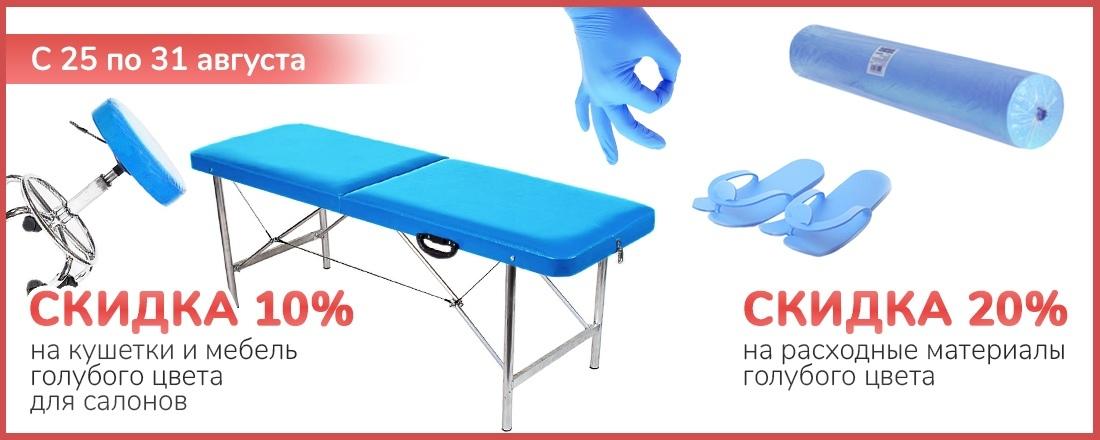Скидка 20% на голубые расходники и оборудование для салонов красоты!