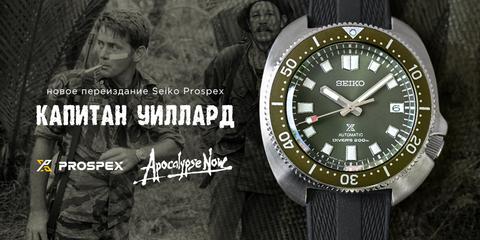 Новое переиздание Seiko Prospex 'Капитан Уиллард'