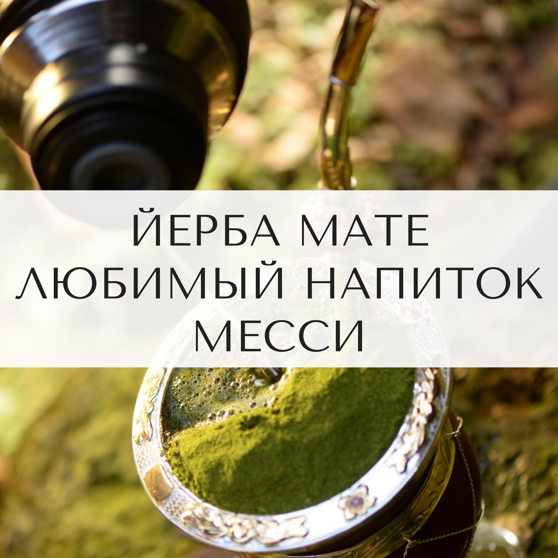 Мате: любимый напиток Месси, Марадоны и Мадонны
