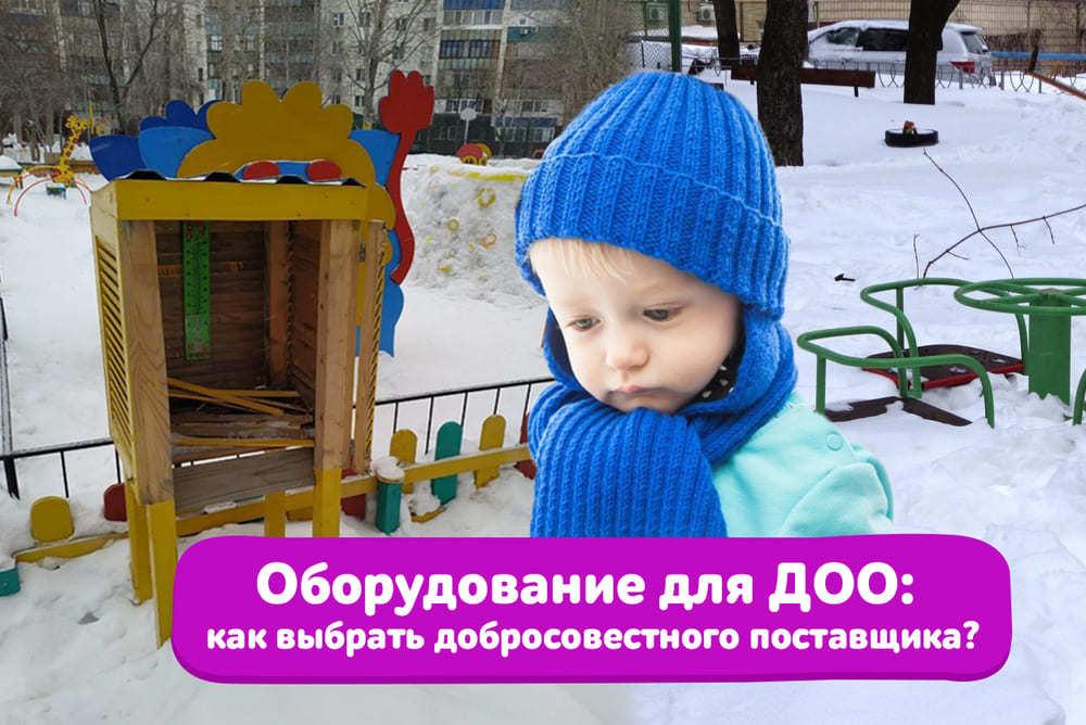 Что нужно учитывать, выбирая в интернете оборудование для детского сада?