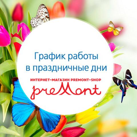 График работы Premont-shop в майские праздники