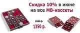 Скидки 10% на МБ-кассеты весь июнь