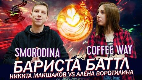 Бариста Баттл - Никита Макшаков (Smorodina) VS Алёна Воротилина (Coffee Way)