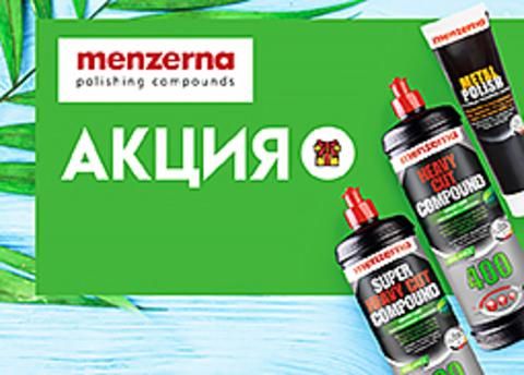 Зелёный комплект Menzerna - с подарком!