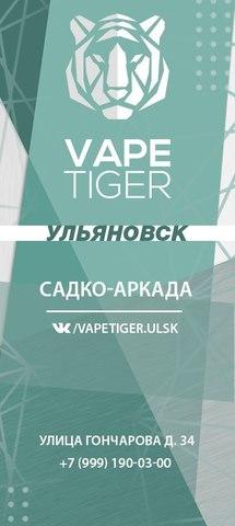 VAPE TIGER, г. Ульяновск