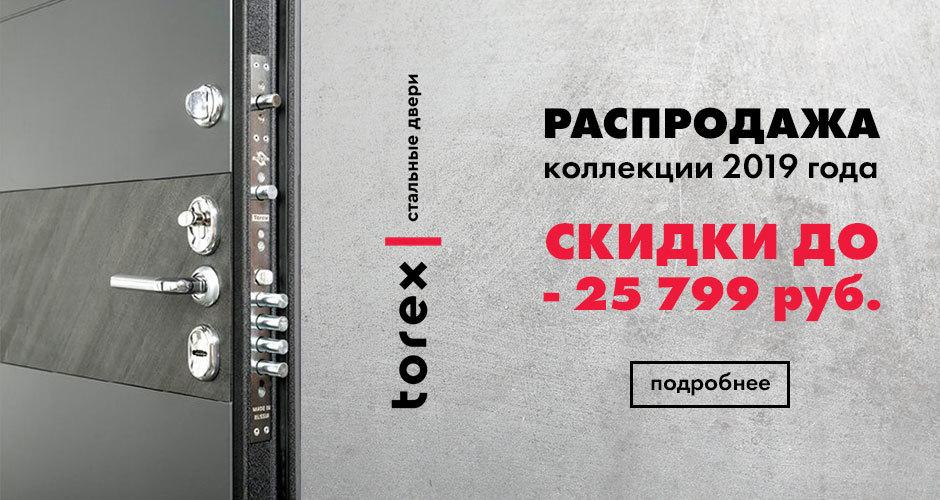 Осенняя распродажа дверей Torex