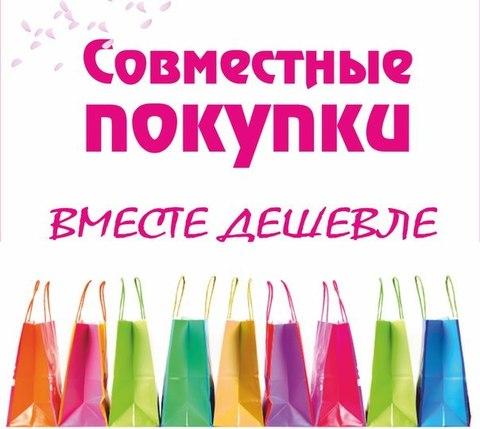 Коллективные закупки в нашем центре !!