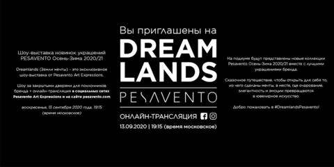 Онлайн показ новинок украшений Pesavento Осень-Зима 2020/21 на подиуме: живая трансляция #DreamlandsPesavento