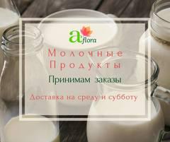 Молочные продукты в Афлора