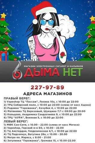 Дыма Нет. г. Новосибирск
