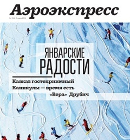 Январские радости от журнала Аэроэкспресс