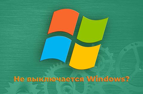 Как заставить Windows выключиться через определенное время?