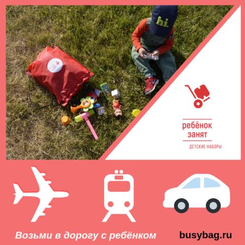 Купить детские игрушки для путешествий в наборе по выгодным ценам!