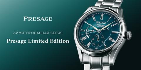 Обзор №2. «Лимитки». Presage Limited Edition