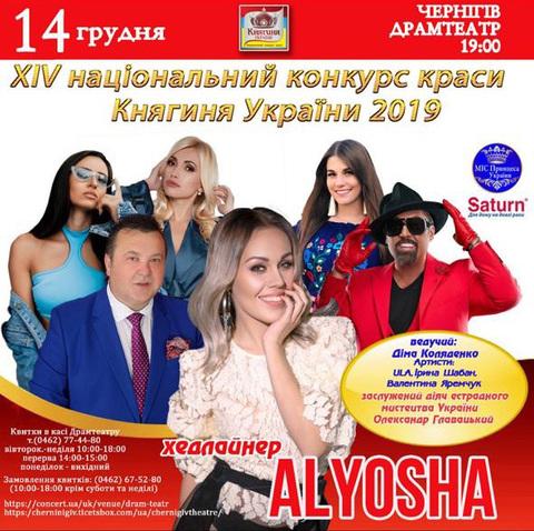 ТМ Saturn стала спонсором XIV Національного конкурсу краси «Княгиня України»2019!