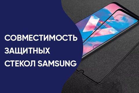 Совместимость защитных стекол Samsung