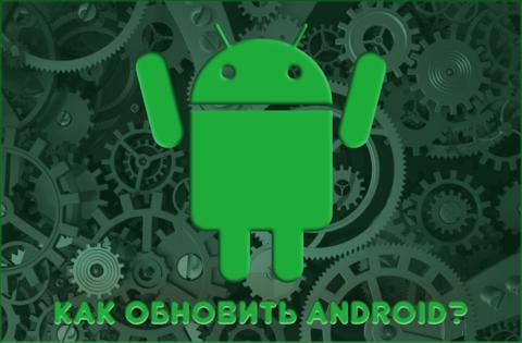 Как обновить ПО Android на телефоне? 4 - способа обновление системы.