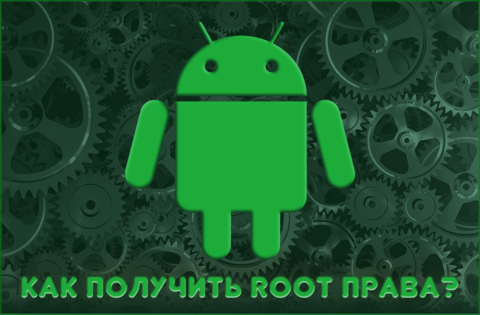 Как получить права Root на смартфоне с Android?