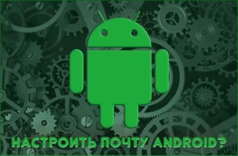 Настройка электронной почты на смартфоне с Android