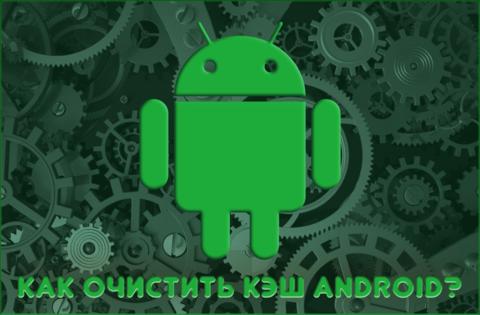 Как правильно очистить кэш в Android?