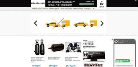 Новый дизайн сайта о пневмоподвеске Пневмобаллоны.РУ