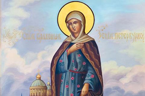 День памяти Ксении Петербургской