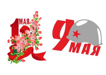 Часы работы в майские праздники