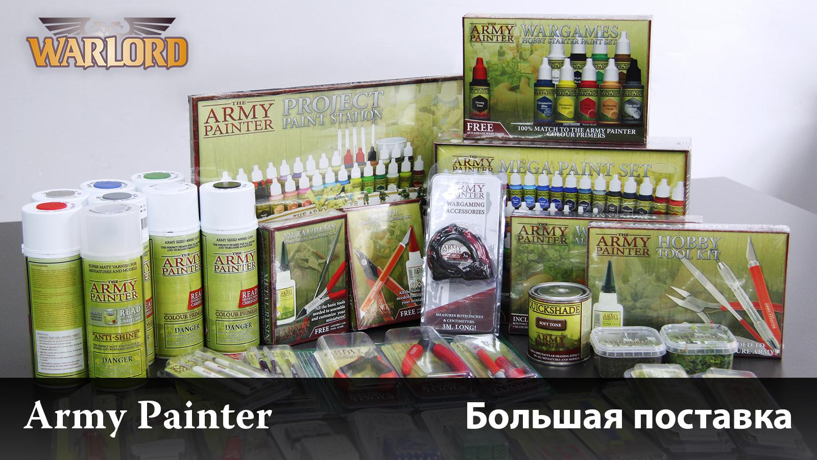 Большая поставка красок и инструментов Army Painter!