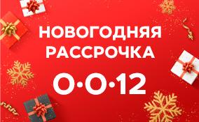 Новогодняя рассрочка от kaspi.kz и «TITOOL GROUP»
