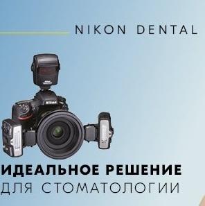 Компания Nikon предлагает оптимальное решение для стоматологии