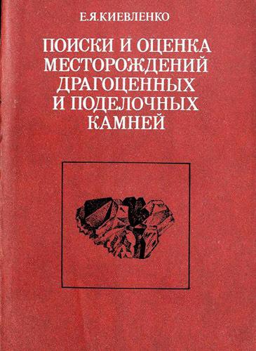 """Киевленко Е.Я. """"Поиски и оценка месторождений драгоценных и поделочных камней"""""""